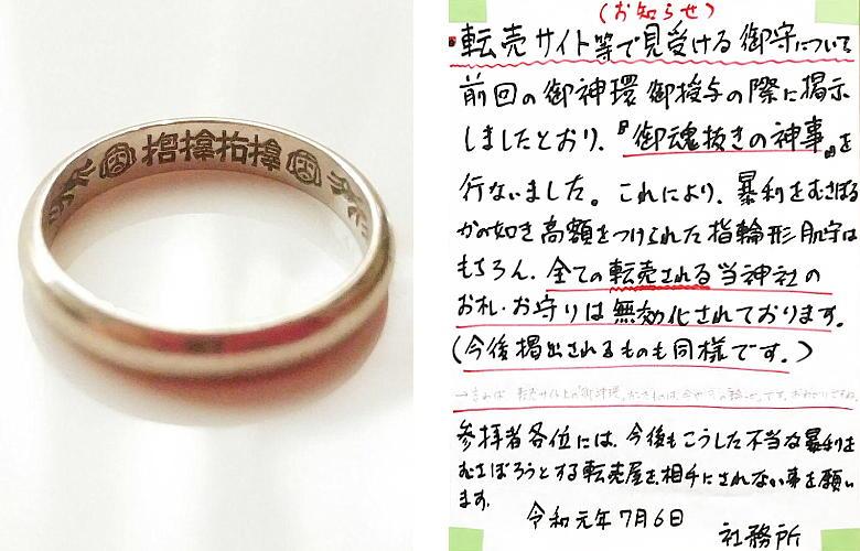 サムハラ 神社 指輪 2020 サムハラ 神社 指輪 2020